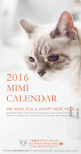 2016_Mimi_Calendar_1229-15s
